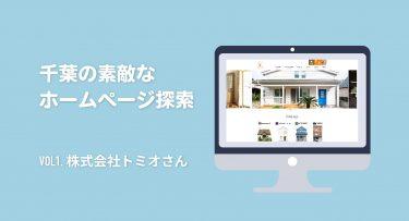 千葉の素敵なホームページ探索【株式会社トミオさん】