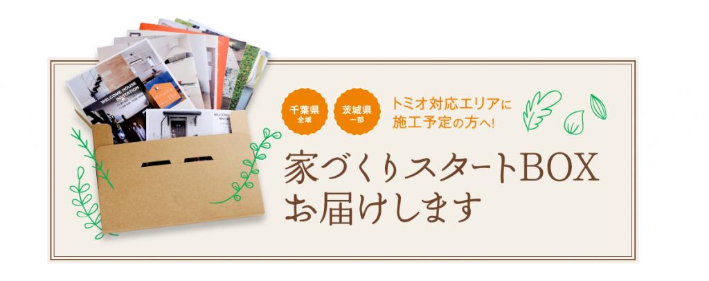 千葉の素敵なホームページ探索【VOL1.株式会社トミオさん】