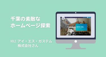 千葉の素敵なホームページ探索【アイ・エス・ガステム株式会社さん】