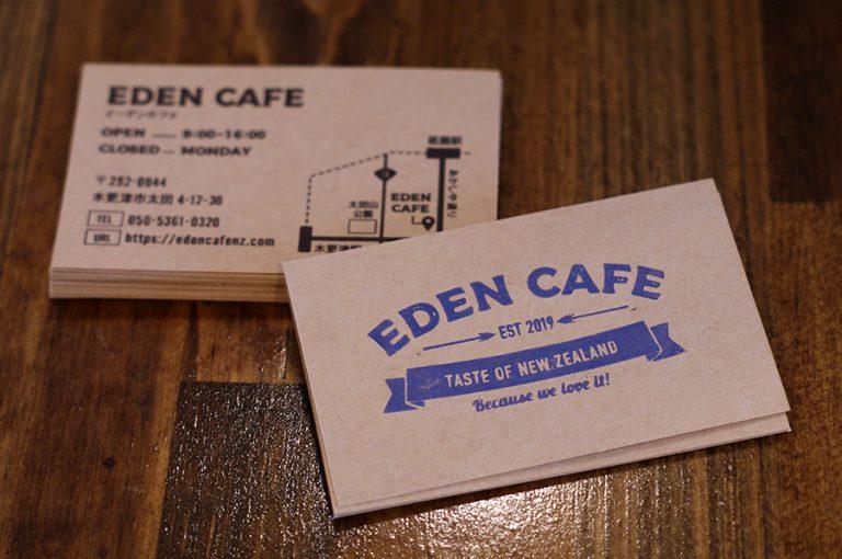 木更津市太田「イーデンカフェ」のショップカードを作成しました