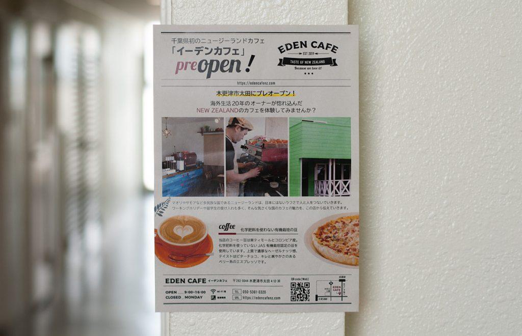 木更津市太田「イーデンカフェ」のチラシを作成しました